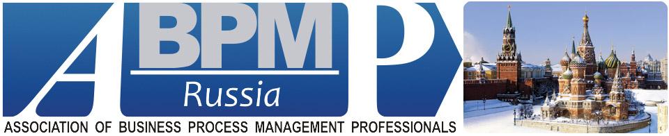 Ассоциация BPM-профессионалов