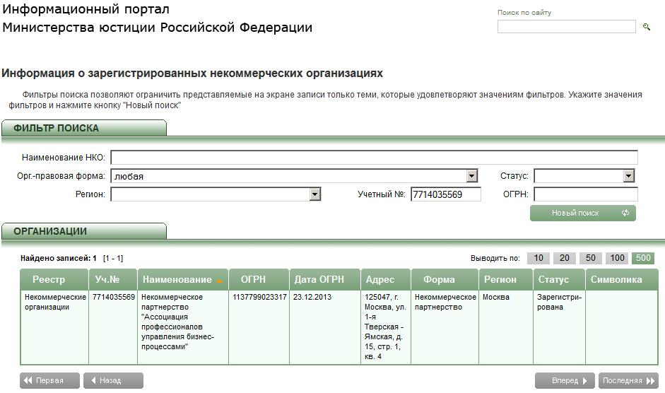 Сайт Минюста