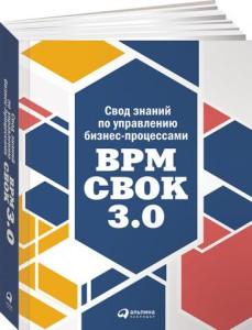 BPMCBOK3RUS