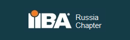 IIBA Russia Chapter