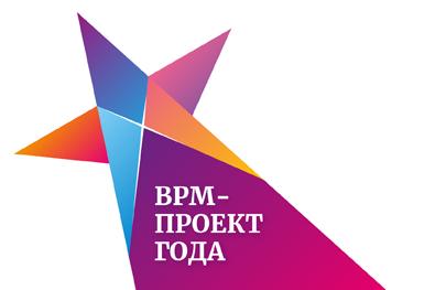 Конкурс BPM-проект года