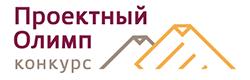 "Конкурс ""Проектный Олимп"""