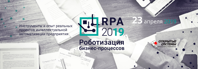 VK_RPA_2019