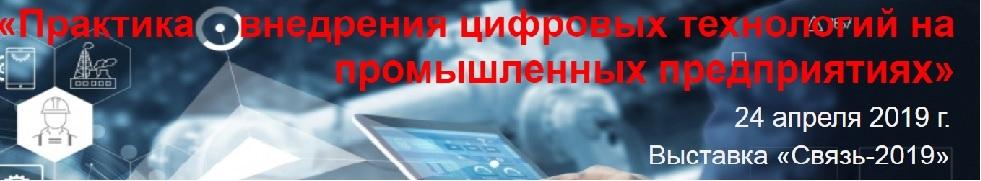 Конференция «Практика внедрения цифровых технологий на промышленных предприятиях» в рамках Деловой программы выставки «Связь-2019»